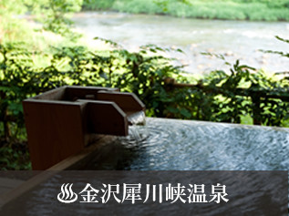 金沢犀川峡温泉