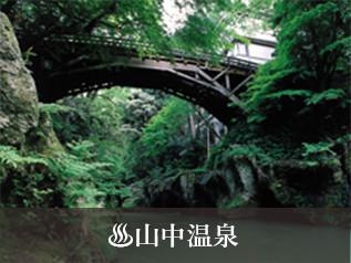 片山津温泉